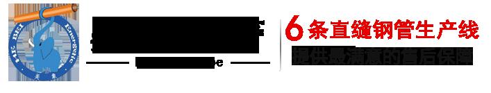 河北美德钢管制造有限公司最专业的直缝钢管厂家