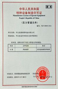 大口径直缝钢管压力管道许可证