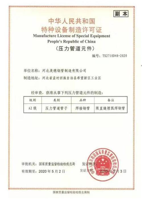 压力管道生产许可证